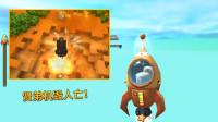 迷你世界194:火箭升空后,贤弟操作不挡,导致机毁人亡