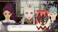 【小臣实况】挖角挖出一片后宫团-火焰纹章风花雪月-EP2