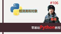 零基础Python教程106期 检测类和对象#刘金玉编程