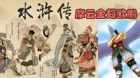 【逍遥小枫】攻打寿州,招收摩云金翅欧鹏! | 水浒乱舞#27