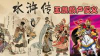 【逍遥小枫】攻打庐州,决战玉麒麟卢俊义! | 水浒乱舞#28