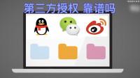 你的微信QQ授权了多少垃圾应用?赶紧查一查!