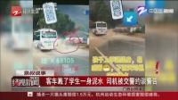 客车溅了学生一身泥水 司机被交警约谈警告