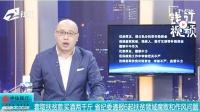 套取扶贫款买酒两千斤 省纪委通报6起扶贫领域腐败和作风问题