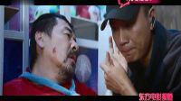 这些年华语影坛的口碑黑马 《无名之辈》 东方电影报道 20190805