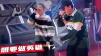 这就是原创:二轮子组合一首Rap点燃现场,王嘉尔举凳子欢呼
