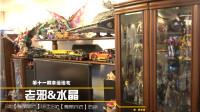 TF—圣贤的特别视频, 圣贤来了第十一期 (中)