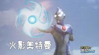 四川方言:用火影忍者的方式来打开奥特曼,方言配音笑得肚儿痛!