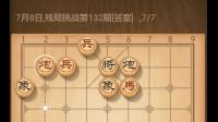 天天象棋_残局挑战_第132期_2019年7月8日官网答案个人收藏