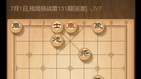 天天象棋_残局挑战_第131期_2019年7月1日官网答案个人收藏