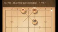 天天象棋_残局挑战_第130期_2019年6月24日官网答案个人收藏