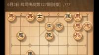 天天象棋_残局挑战_第127期_2019年6月3日官网答案个人收藏