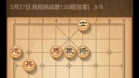天天象棋_残局挑战_第126期_2019年5月27日官网答案个人收藏