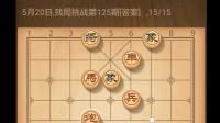 天天象棋_残局挑战_第125期_2019年5月20日官网答案个人收藏