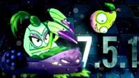 【芦苇】新植物叒来了-植物大战僵尸2国际版7.5.1版本介绍