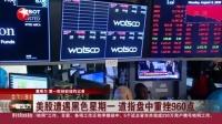 视频|美股遭遇黑色星期一 道指盘中重挫960点