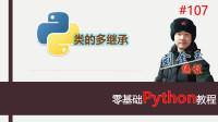 零基础Python教程107期 类的多继承