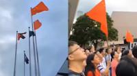 泪目!暴力分子威胁破坏国旗 爱国人士组护旗队高唱国歌坚定守护