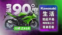 川崎ZX6R 生活如此不易,唯有骑上它变身忍者 | 弯道90度