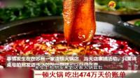一顿火锅吃出474万元天价账单,这名顾客表示很无辜!