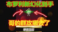 新布罗利幻痛削弱【舅子】龙珠激斗二季91