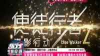 《使徒行者2:谍影行动》上海发布会 东方电影报道 20190806