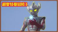 【波特】奥特曼格斗进化超奥特曼冒险 迪迦奥特曼使用超大螺旋丸打怪兽