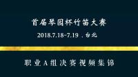 2018琴缘杯竹笛大赛职业组决赛视频02