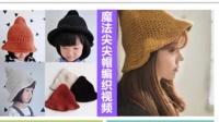 醉美织城 韩版潮宝宝亲子尖尖魔法尖尖帽   精灵帽编织教程