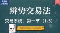 《辨势交易法》交易理念—学前必看(老邱论金,外汇黄金原油期货)