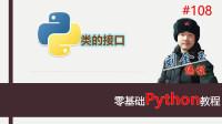 零基础Python教程108期 类的接口#刘金玉编程