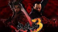 【信仰攻略组】《鬼武者3HD》中文实况互动式攻略剧情解说第一期