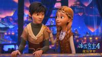 战斗民族动画打不过《哪吒》!《冰雪女王4》到底是山寨迪士尼还是良心大作!