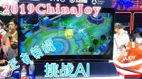 今年的ChinaJoy展会上都有些什么?除了Showgirl,王者荣耀的AI无人能敌!
