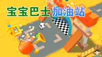 02 宝宝巴士游戏 海涛哥哥解说 加油站第1-4关 闯关赢取拼图碎片