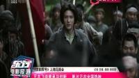 《古田军号》上海见面会 东方电影报道 20190808
