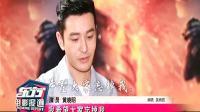 对话《烈火英雄》主演黄晓明 东方电影报道 20190808