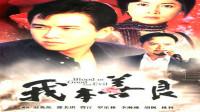 1990年电视剧《我本善良》,温兆伦演唱片尾曲,经典难忘的歌曲