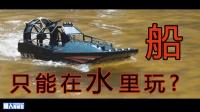 谁说船只能在水里玩?地平线Aerotrooper风动船下地《超人聊模型》第九十期