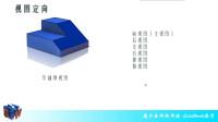 SolidWorks入门教学-0.3视图-魔方云学院