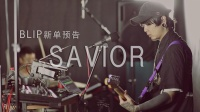 BLIP不离谱 原创新歌《Savior》预告(龚钊Asa 晚峰)
