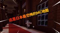 游戏真好玩,我的世界挑战日本最恐怖的MC地图恐怖之森,萌新慎入