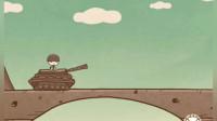 大鼻孔解谜 坑爹游戏1 到底是坦克过桥还是史小坑过桥?