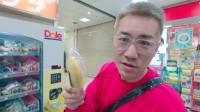 180度极致甜,10块钱一根的日本香蕉,小哥直呼亏了?