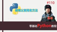 零基础Python教程110期 调用父类同名方法, super函数#刘金玉编程