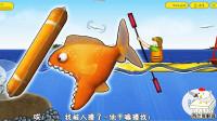 美味汪洋:金鱼发现一根超大香肠,正要吃却被皮划艇撞翻,好气!