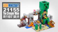 乐高我的世界 21155 爬行者矿井 LEGO Minecraft The Creeper Mine