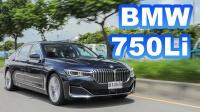 【Go車誌】2020 宝马 BMW 750Li xDrive 试驾
