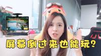板娘Q&A:粉丝提出的挑战也太奇葩了,屏幕倒过来竟然也能吃鸡?