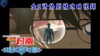 【蓝月解说】名侦探柯南 追忆的幻想 开场动画【3D化柯南新坑】